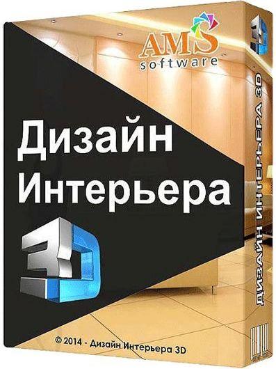 Дизайн Интерьера 3D 3.0 RePack by KaktusTV (x86-x64) (2016) Rus