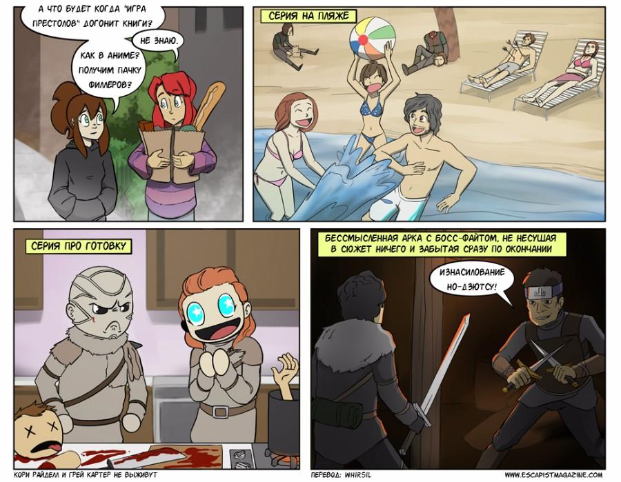 Филеры в игре престолов