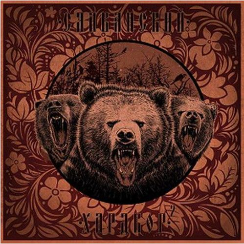 Download Torrent Grizzly Bear