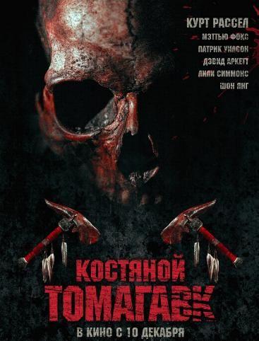 �������� ��������/Bone Tomahawk