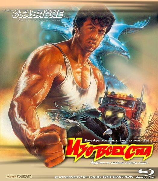 Изо всех сил 1987 - Андрей Гаврилов