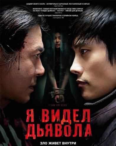 Я видел Дьявола/Akmareul boatda/I Saw The Devil Custom Extended Cut