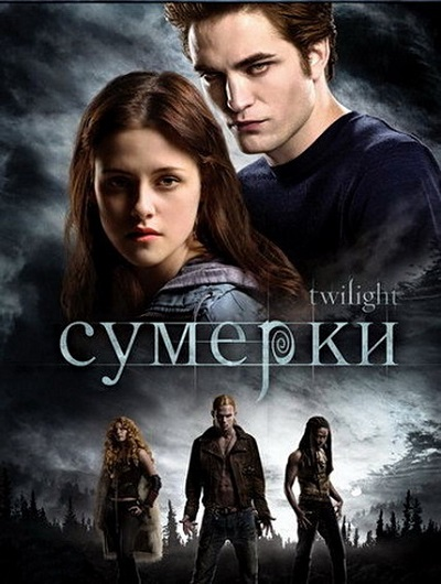 Сумерки: Антология / Twilight: Antology (2008-2012) (BDRip-AVC) 60 fps