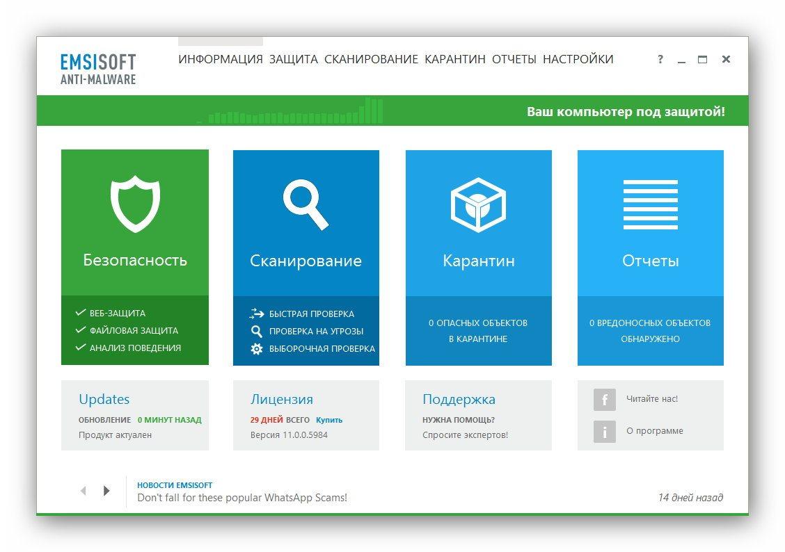 Emsisoft Anti-Malware 11.0.0.5984 Final