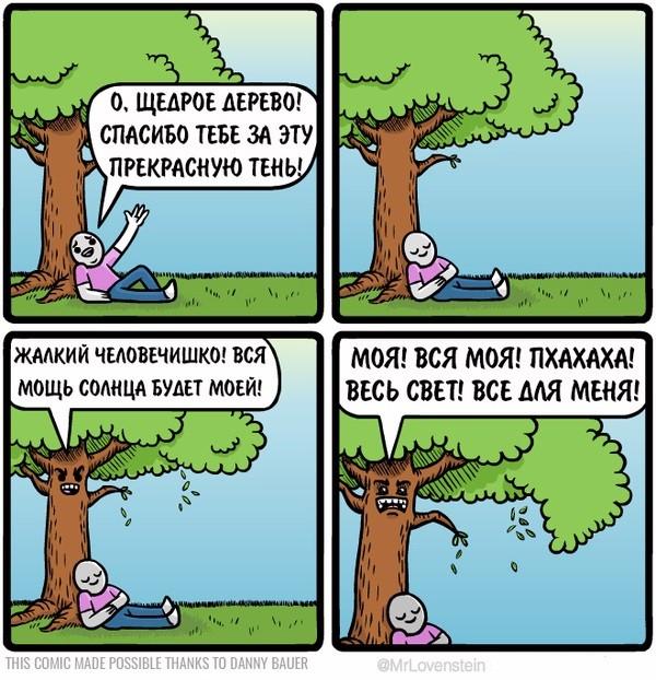 Спасибо, дерево
