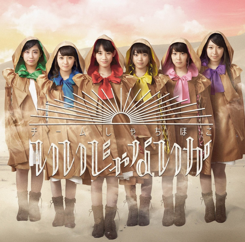 20151212.21.2 Team Syachihoko - Iijanaika (M4A) cover.jpg