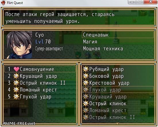 Романтический квест - Суо и сладкие девушки [2014] [Cen] [jRPG] [RUS] H-Game