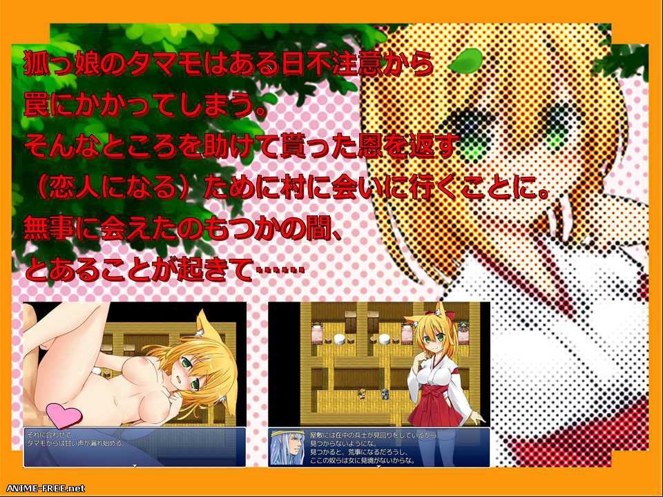 Kitsune mmusume Tamamo no ongaeshi [2015] [Cen] [jRPG] [JAP] H-Game