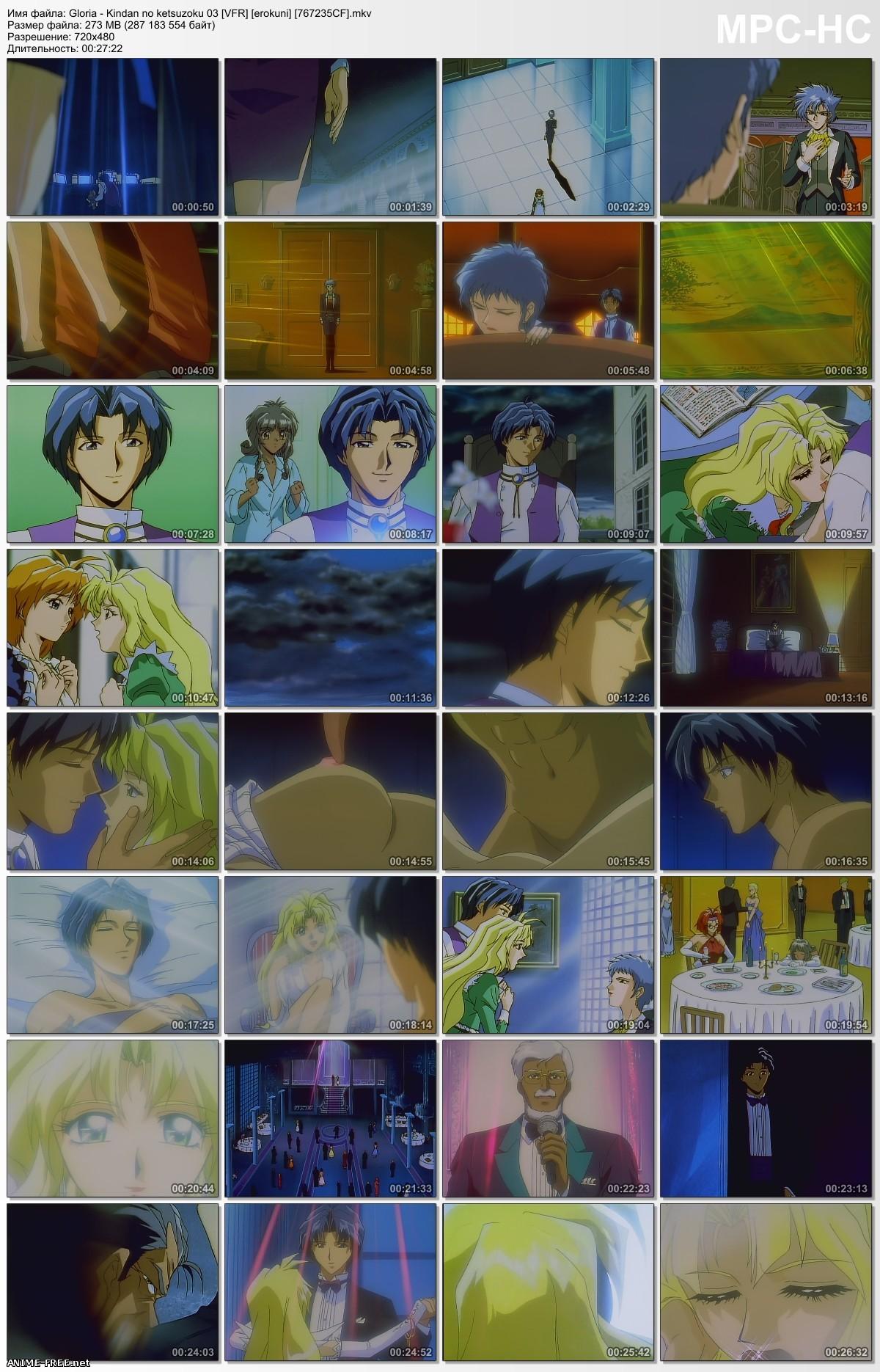 Gloria: Kindan no Ketsuzoku / Глория: Дом из запретного плода [3 из 3] [JAP,ENG,GER,KOR] Anime Hentai