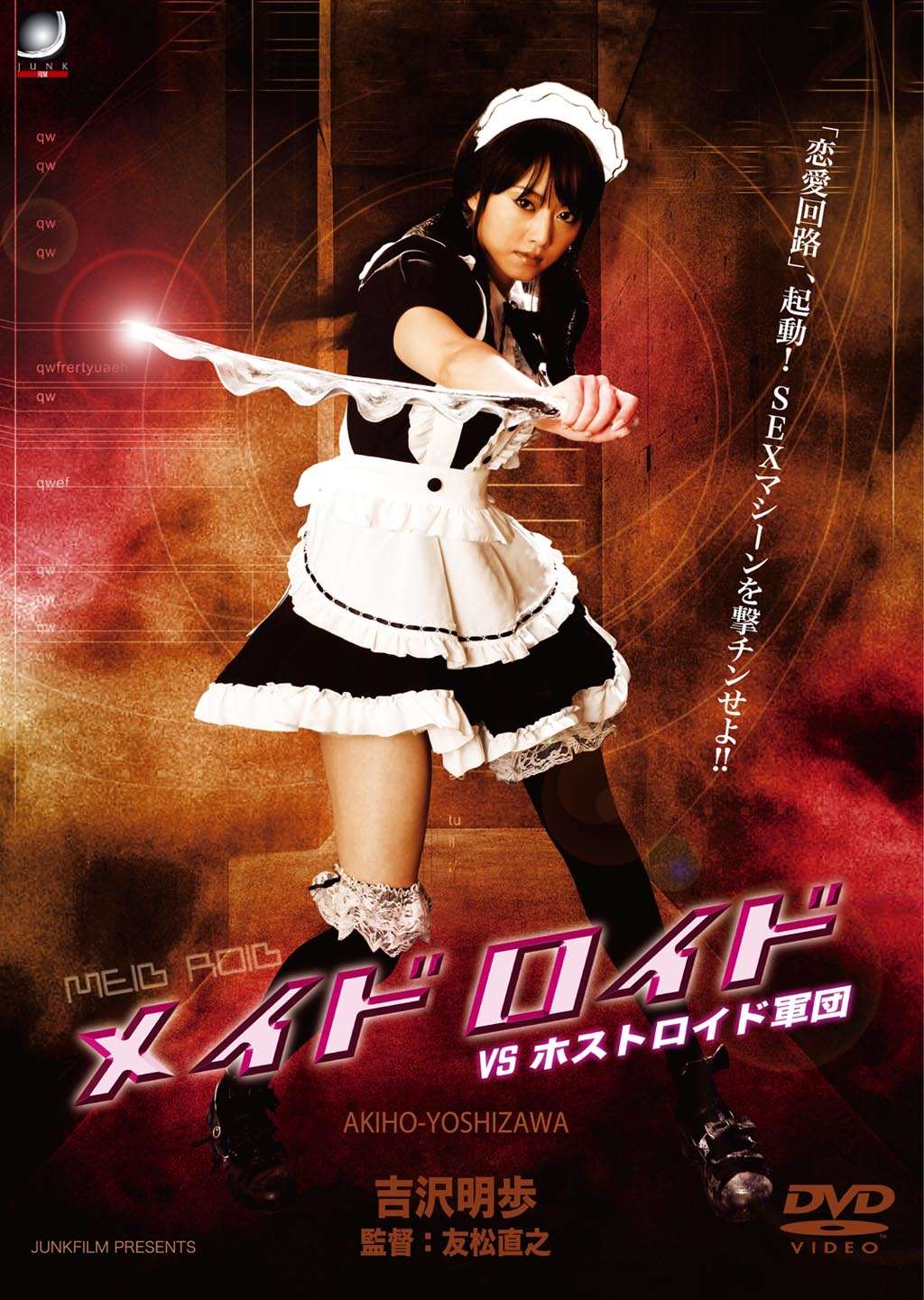 20160107.01.02 Maid-DroiD 2 - Maidroid vs. Hostroids (2010) (JPOP.ru) cover.jpg