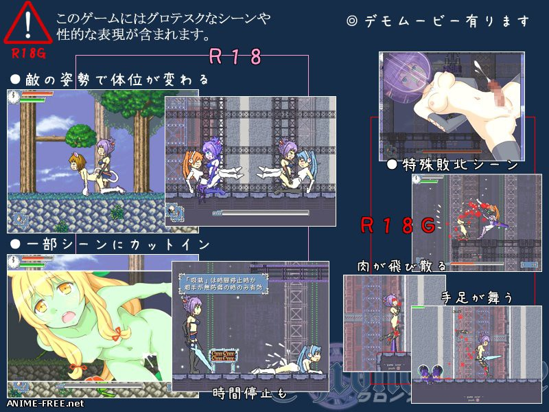 Chronos Gate [2015] [Cen] [Action, Animation, Dot/Pixel] [JAP] H-Game