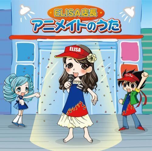 20160114.10.1 ELISA - Animate no Uta cover.jpg