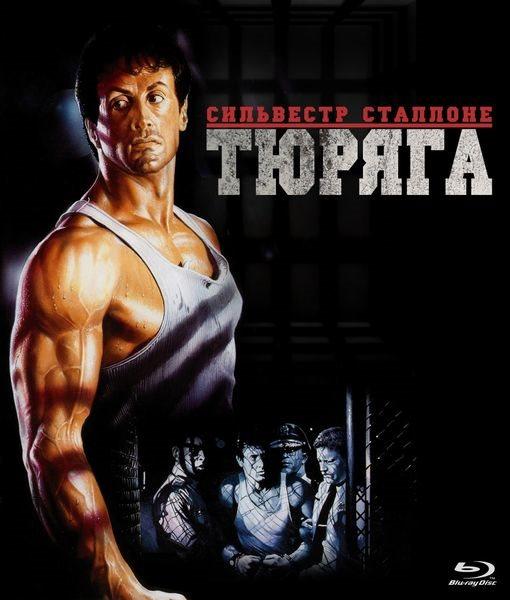 Тюряга / Взаперти 1989 - Андрей Гаврилов