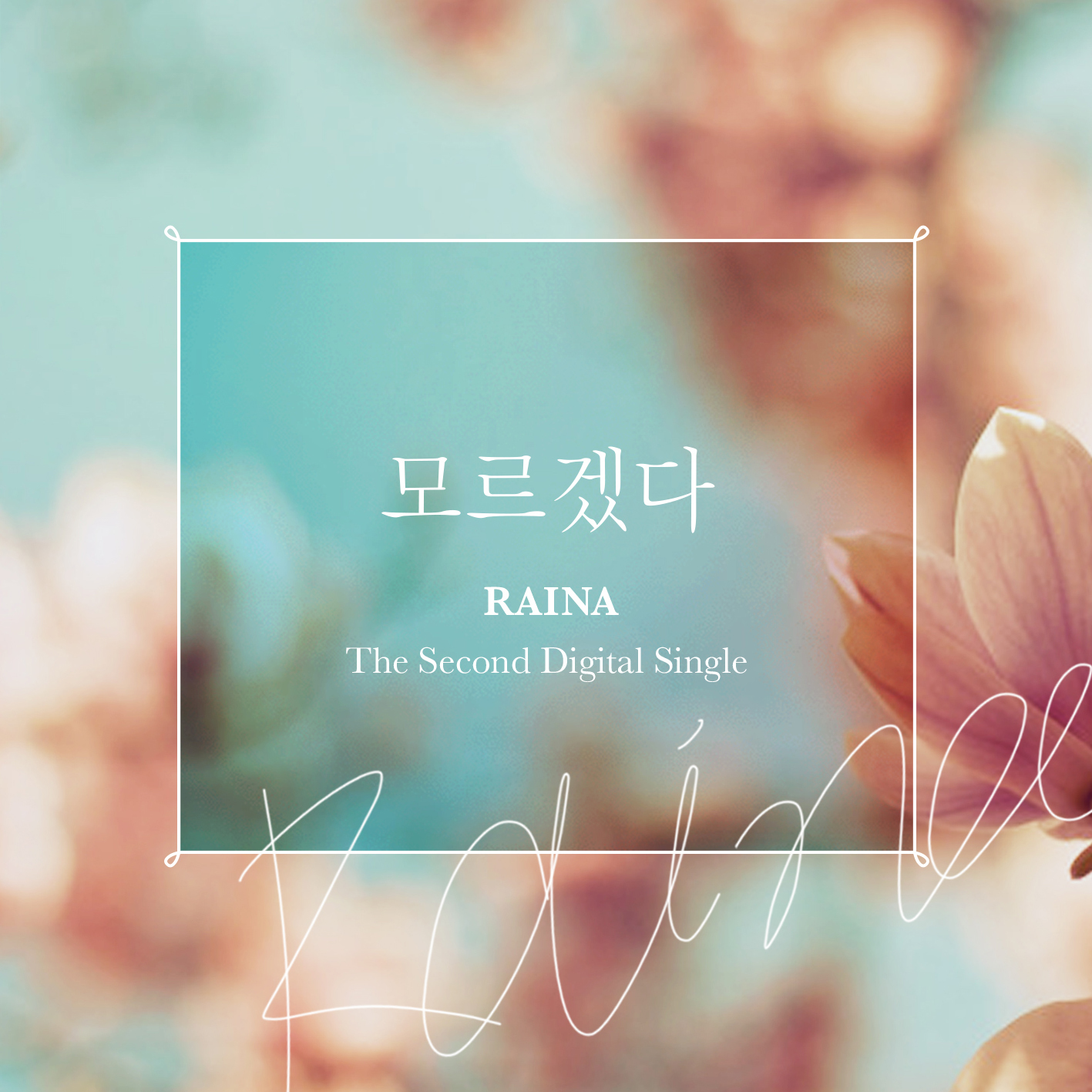 20160119.01.1 Raina (After School) - I Don't Know cover.jpg