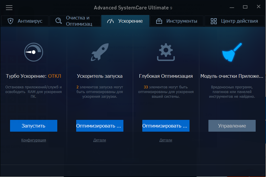 Advanced SystemCare Ultimate 9.1.0.710 Final
