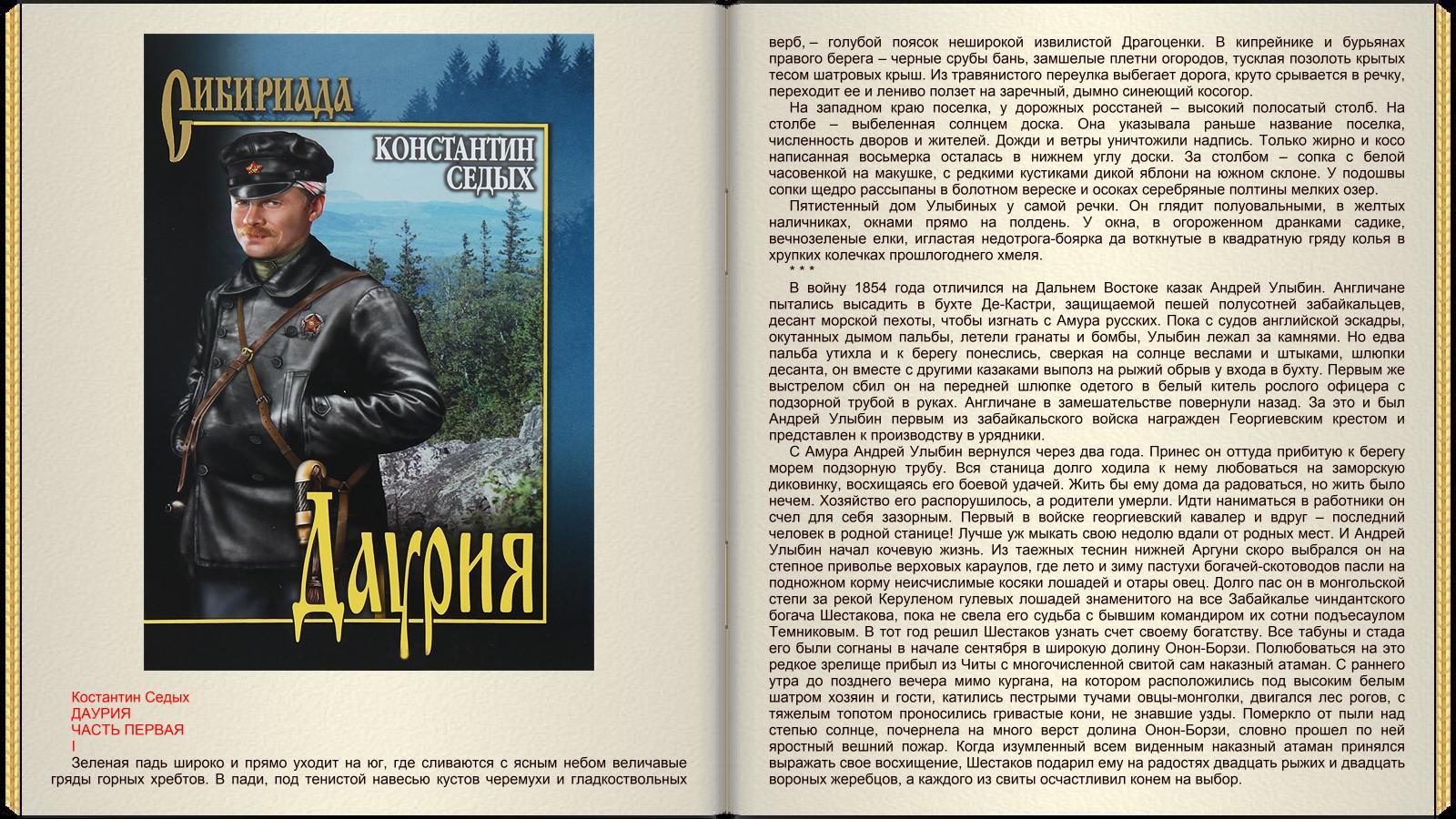 Серия книг - Сибириада [149 книг] | FB2, PDF