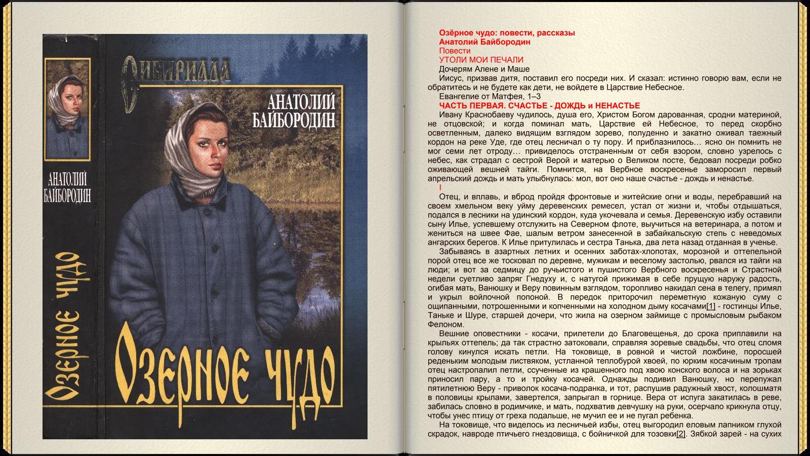 Виль липатов книги скачать бесплатно fb2