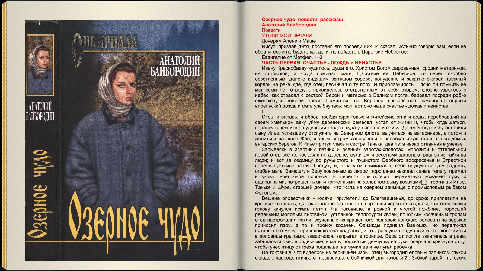 Серия книг: Сибириада (137 книг) (2006-2017) FB2, PDF
