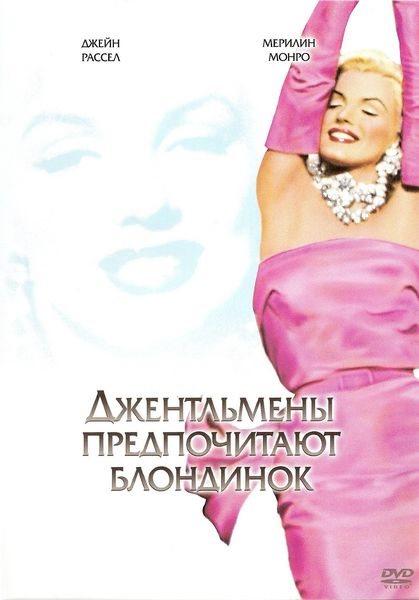 Джентльмены предпочитаютблондинок / Gentlemen prefer blondes (Ховард Хоукс / Howard Hawks) [1953, США, музыкальная комедия, VHSRip] VO + HardSub (Fra)