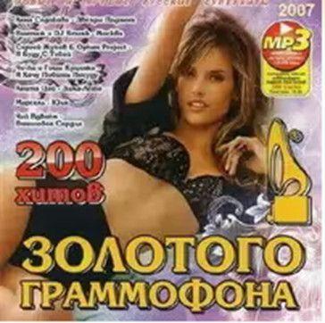 Сборник - 200 Хитов Золотого Граммофона