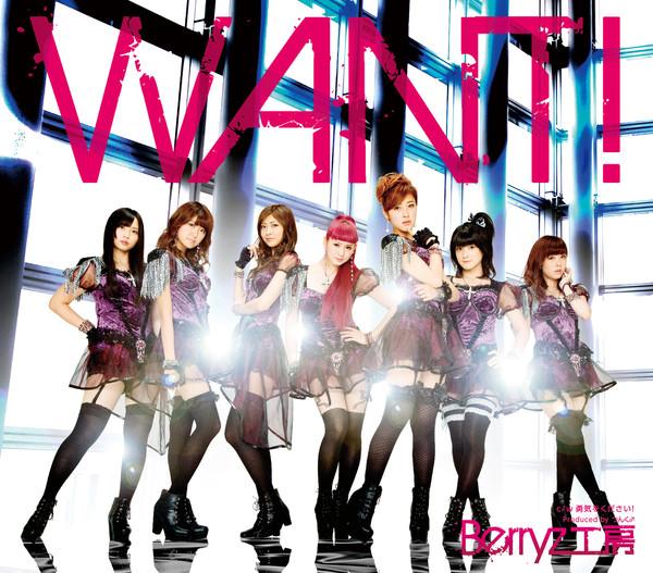 20160203.04.1 Berryz Koubou - WANT! cover.jpg