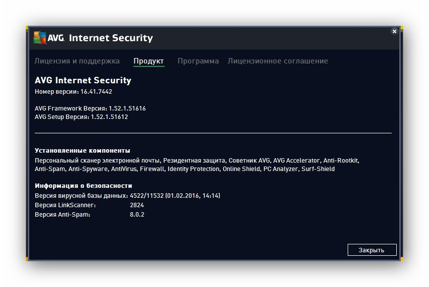 AVG Internet Security 2016 16.41.7442
