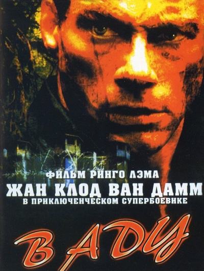 В аду / In Hell (2003) (BDRip-AVC) 60 fps