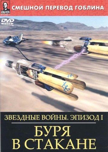 Звёздные войны: Буря в стакане / Star Wars: Storm in the Glass (2004) HDRip [H.264 / 1080p] [Пародия]