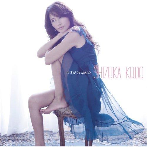 20160209.08 Shizuka Kudo - Kimi Ga Kureta Mono cover.jpg