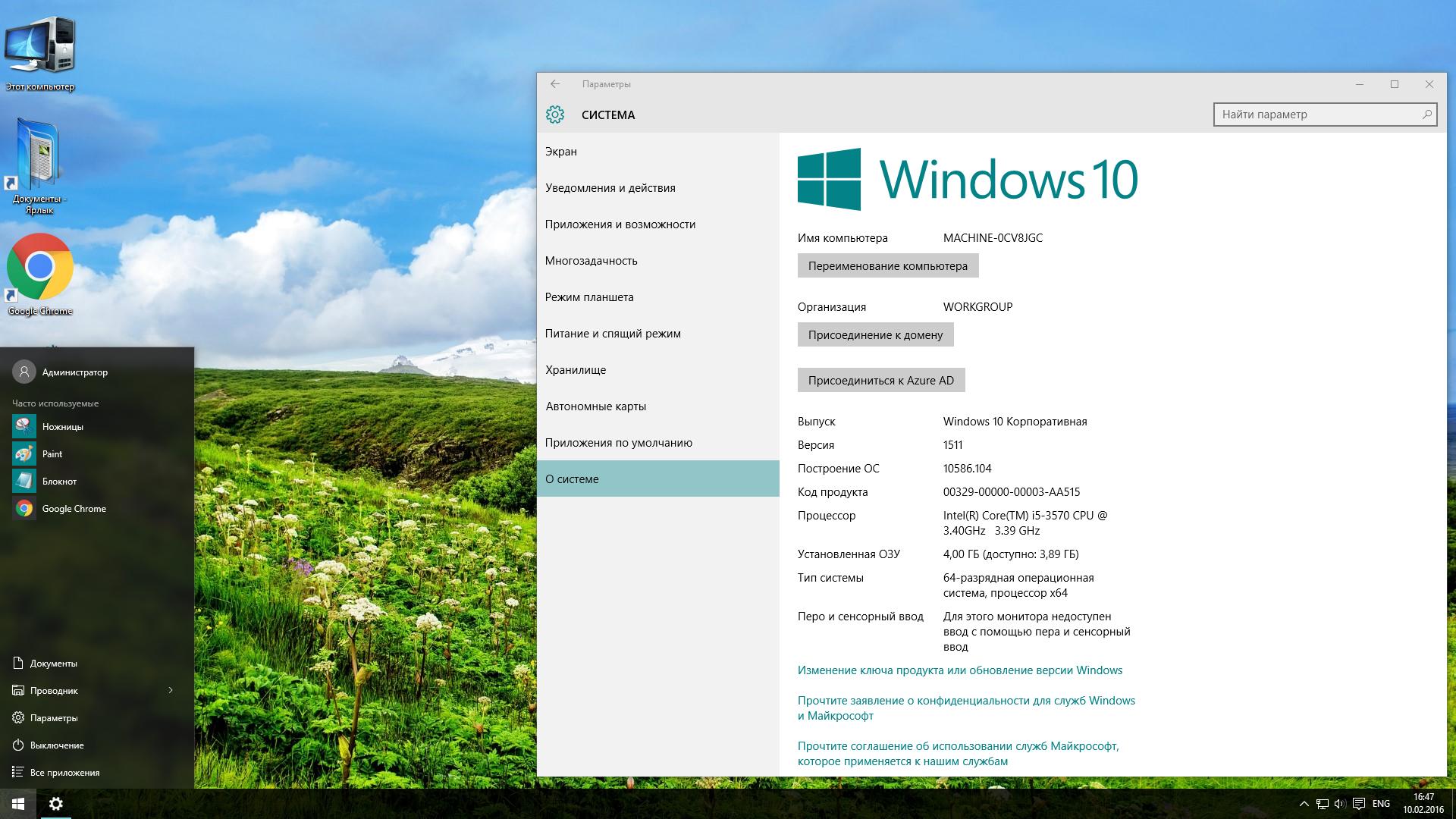 Cool Windows 10 Enterprise TH2 x64x86 RUS G M A  LTSB Style v 10 02 16