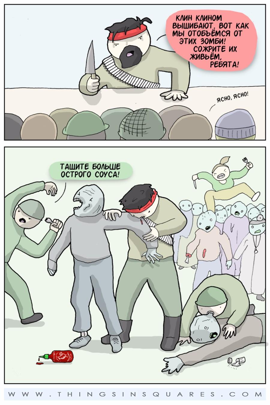 Метод борьбы с зомби