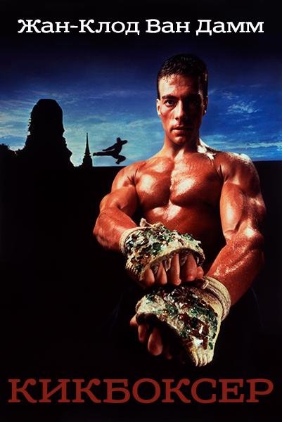 Кикбоксер / Kickboxer (Марк Дисалле / Mark DiSalle, Дэвид Уорт / David Worth) [1989, США, боевик, драма, спорт, BDRip 1080p]