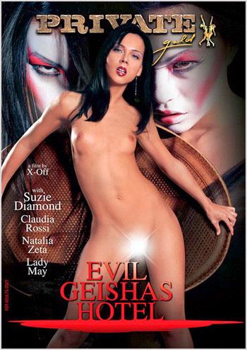 Отель порочных гейш / Private Gold 91: Evil Geishas Hotel (2007) DVDRip | Rus |