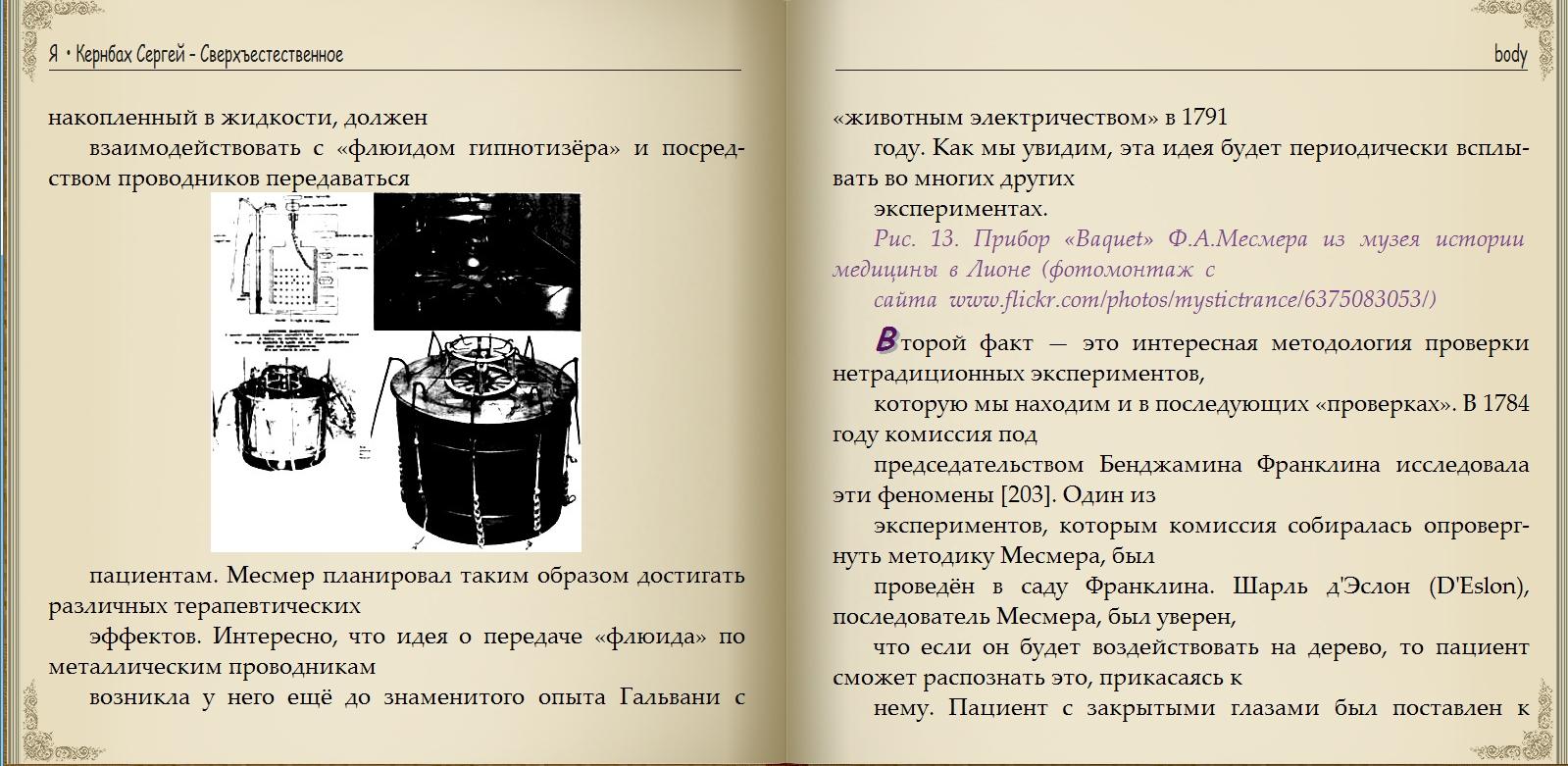 Кернбах Сергей - Сверхъестестественное. Научно доказанные факты (2015) FB2