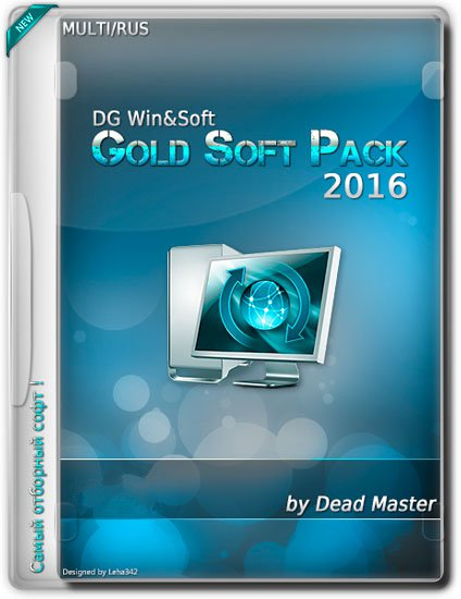 DG Win&Soft Gold Soft Pack 2016 v6.5.0 [Multi/Ru]