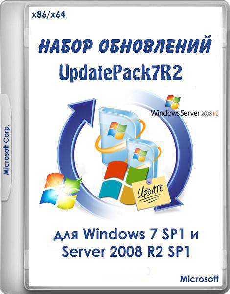 Набор обновлений UpdatePack7R2 16.3.15 [Multi/Ru]