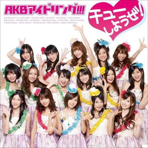 20160331.04.02 AKB48 - Chuu Shiyou ze! cover 3.jpg