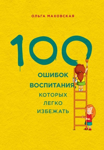 Ольга Маховская | 100 ошибок воспитания, которых легко избежать (2015) [FB2]
