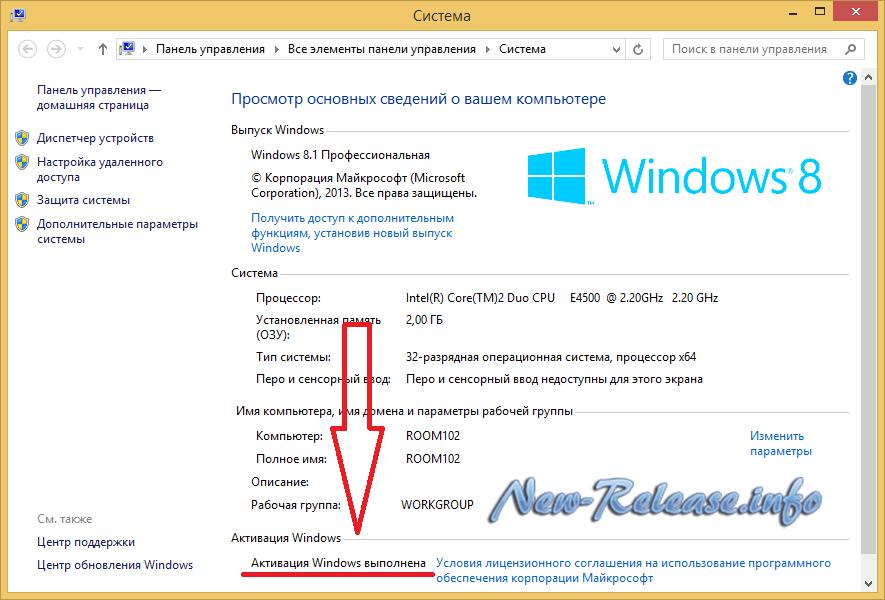 Активация windows 8.1