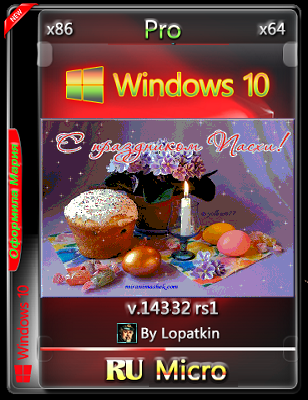 Microsoft Windows 10 Pro 14332 rs1 x86-x64 RU Micro