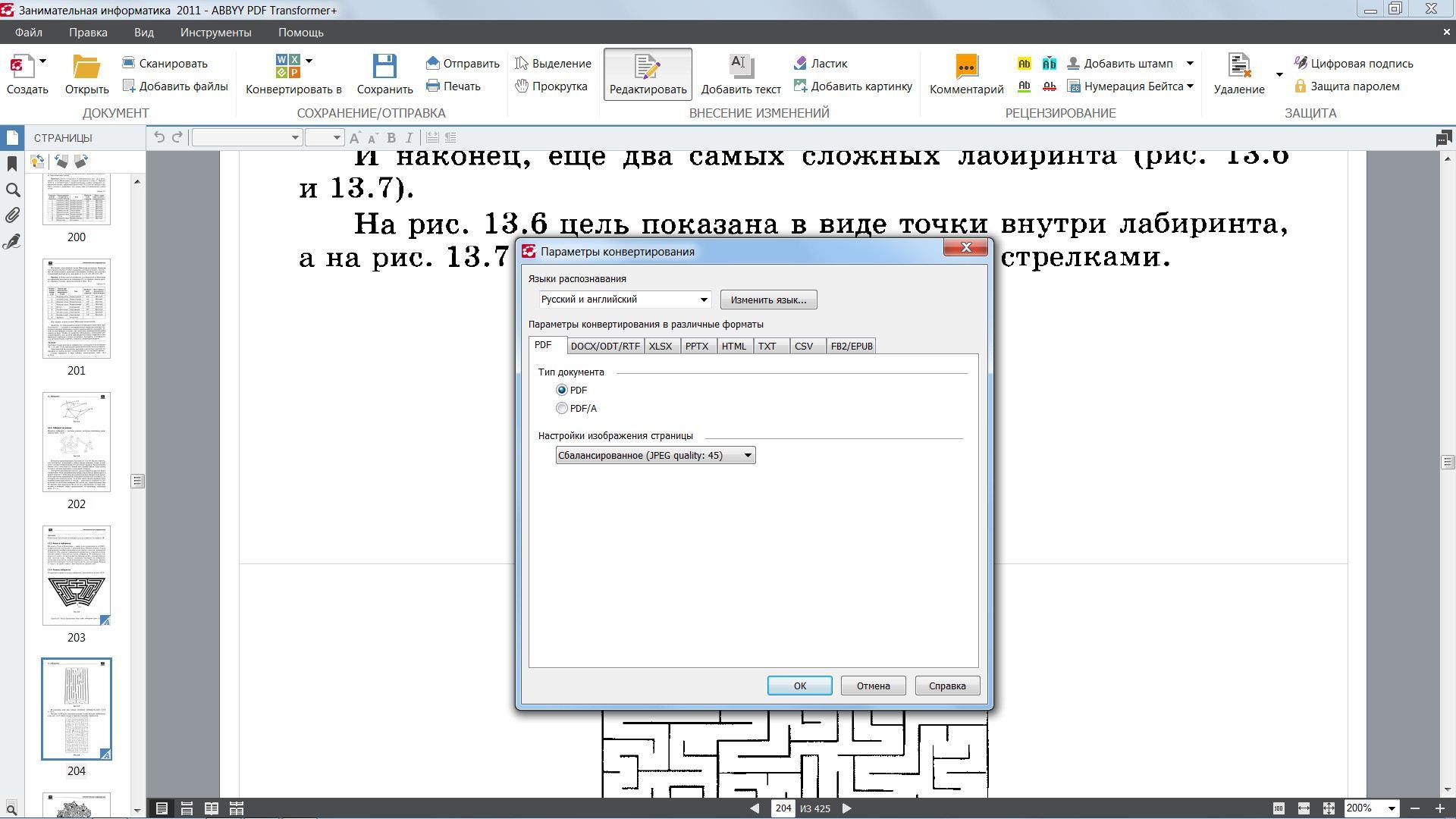 Что такое файл и расширение файла? 25