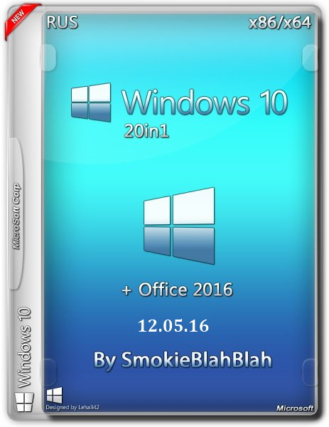 Windows 10 (x86/x64) +/- Office 2016 20in1 by SmokieBlahBlah 12.05.16 [Ru]