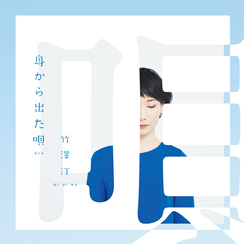 20160515.00.09 Migiwa Takezawa - Mi Kara Deta Uta cover.jpg