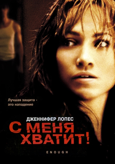 С меня хватит / Enough (2002) HDTVRip от Koenig | D
