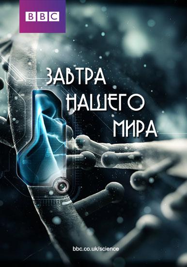 ������ ������ ���� / Tomorrow's World: A Horizon Special (2013) HDTV 1080i   P2