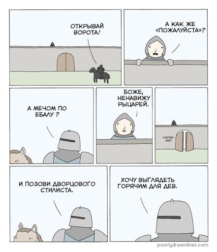 Ненавижу рыцарей 1