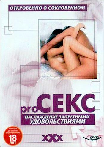 Pro секс: Наслаждение запретными удовольствиями / The better sex series: Enjoying guilty pleasures (2003) DVDRip | Rus