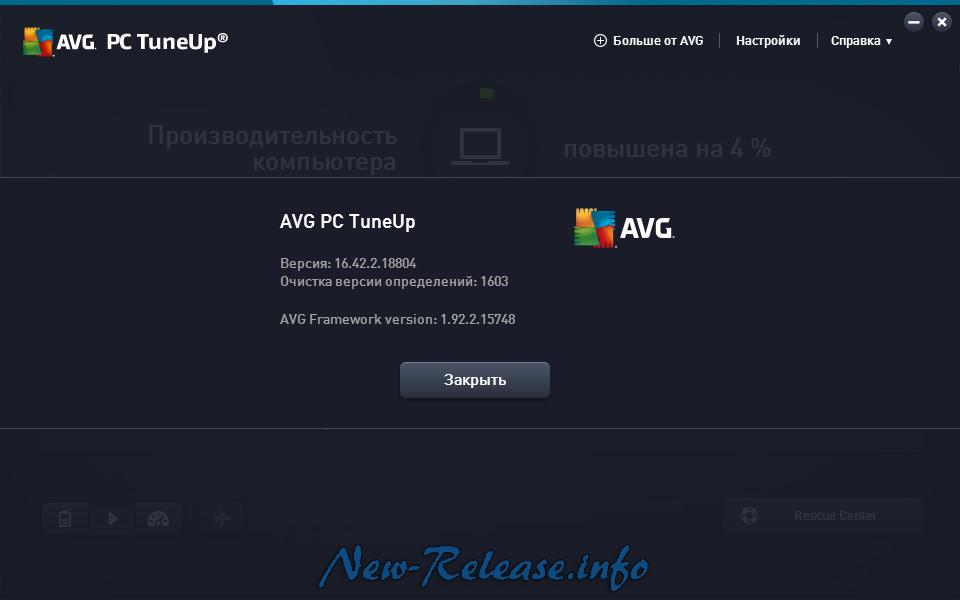 AVG PC TuneUp 2016 16.42.2.18804 Final