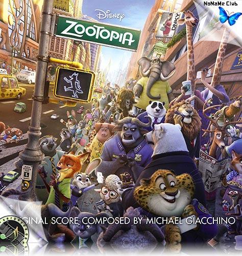 Michael Giacchino - Zootopia / Зверополис (Original Motion Picture Soundtrack) (2016) [MP3|320 кб / с]&ltSoundtrack>