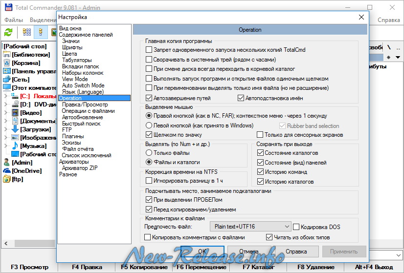 Total Commander 9.0 RC3